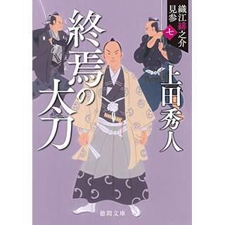 『織江緋之介見参7 終焉の太刀 〈新装版〉』