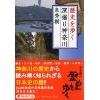 『歴史を歩く 深掘り神奈川』