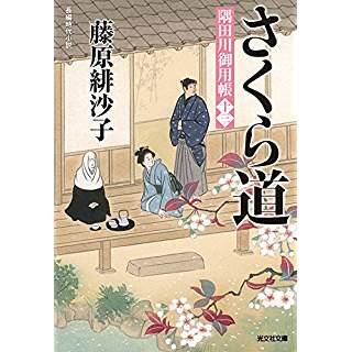 『さくら道: 隅田川御用帳(十三)』
