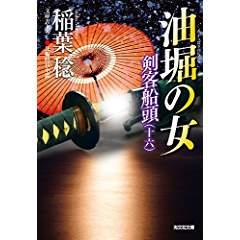 『油堀の女 剣客船頭(十六)』