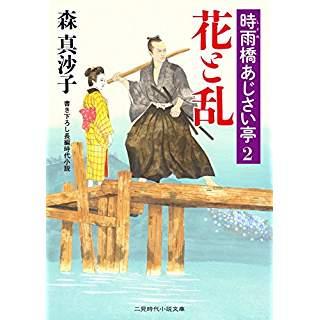 『花と乱 時雨橋あじさい亭2』