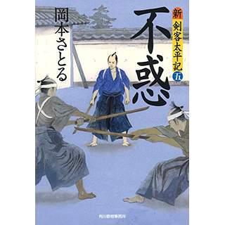『不惑 新・剣客太平記(五)』