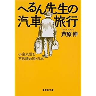 『へるん先生の汽車旅行 小泉八雲と不思議の国・日本』
