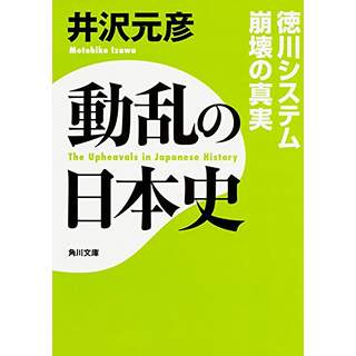 『動乱の日本史 徳川システム崩壊の真実』