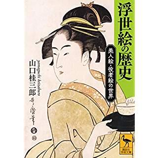 『浮世絵の歴史 美人絵・役者絵の世界』