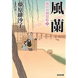 『風蘭: 隅田川御用帳(十)』