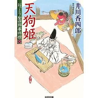『おっとり聖四郎事件控(六) 天狗姫』