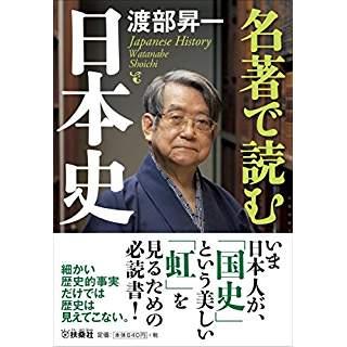 『名著で読む日本史』