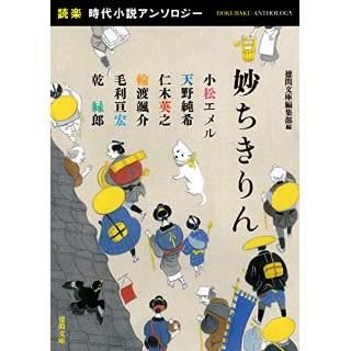 『妙ちきりん 「読楽」時代小説アンソロジー』