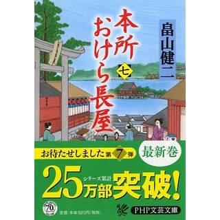 『本所おけら長屋(七)』