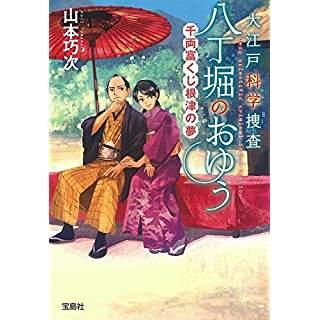 『大江戸科学捜査 八丁堀のおゆう 千両富くじ根津の夢』