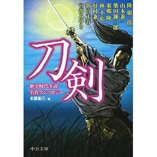 『歴史時代名作アンソロジー 刀剣』