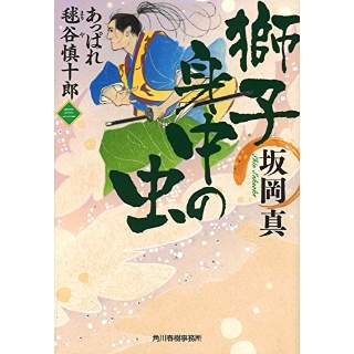 『獅子身中の虫 あっぱれ毬谷慎十郎(三)』