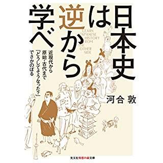 『日本史は逆から学べ』