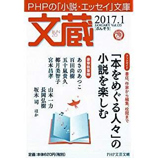 『文蔵 2017.1 〈ブックガイド〉「本をめぐる人々」の小説を楽しむ』
