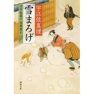 『雪まろげ 古手屋喜十 為事覚え』