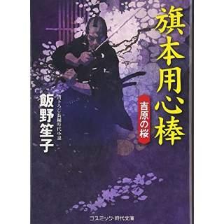 『旗本用心棒 吉原の桜』