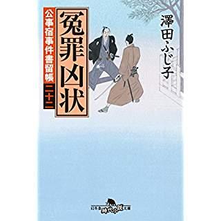 『公事宿事件書留帳二十二 冤罪凶状』
