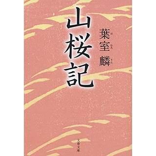 『山桜記』