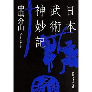 『日本武術神妙記』