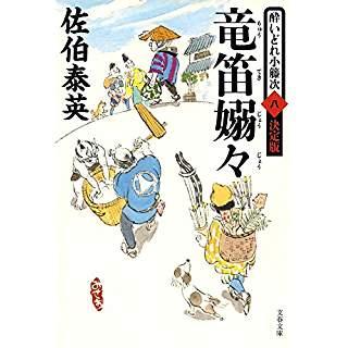 『竜笛嫋々 酔いどれ小籐次(8)決定版』