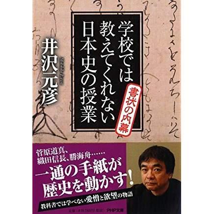 『学校では教えてくれない日本史の授業 書状の内幕』