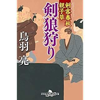 『剣客春秋親子草 剣狼狩り』