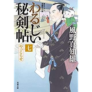 『やっこらせ-わるじい秘剣帖(7)』