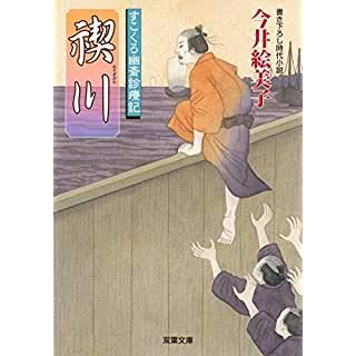 『禊川 すこくろ幽斎診療記(9)』