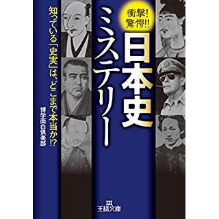 『日本史ミステリー: 知っている「史実」は、どこまで本当か!?』