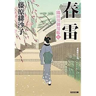 『春雷 隅田川御用帳(七)』