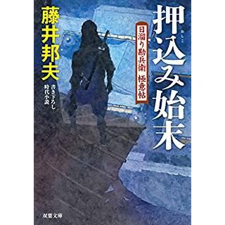 『押込み始末 日溜り勘兵衛極意帖(10)』