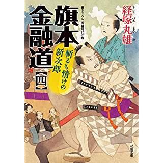『斬るも情けの新次郎-旗本金融道(4)』