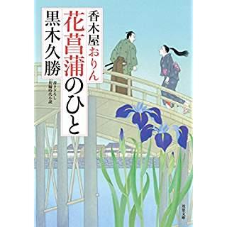 『花菖蒲のひと-香木屋おりん(4)』