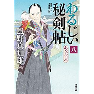 『あっぷっぷ-わるじい秘剣帖(8)』