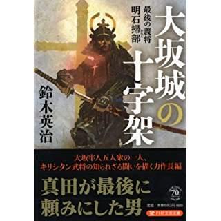 『大坂城の十字架』