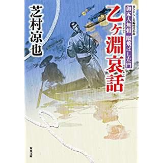 『乙ヶ淵哀話-御家人無頼 蹴飛ばし左門(7)』