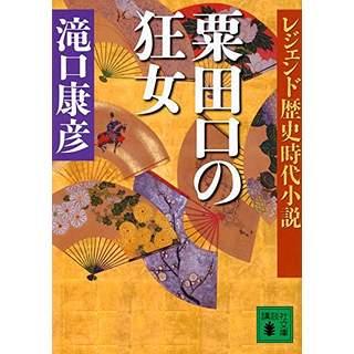 『レジェンド歴史時代小説 粟田口の狂女』