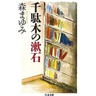 『千駄木の漱石』