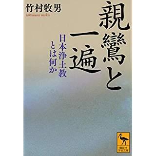 『親鸞と一遍 日本浄土教とは何か』