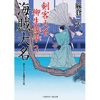 『海賊大名 剣客大名 柳生俊平3』
