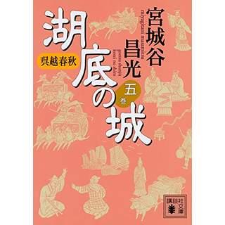 『呉越春秋 湖底の城(五)』