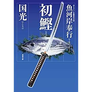 『初鰹 魚河岸奉行』