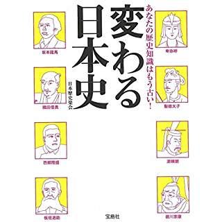 『あなたの歴史知識はもう古い! 変わる日本史』