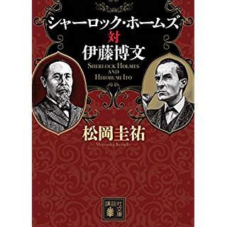 『シャーロック・ホームズ対伊藤博文』