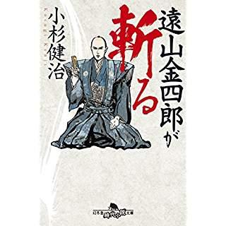 『遠山金四郎が斬る』
