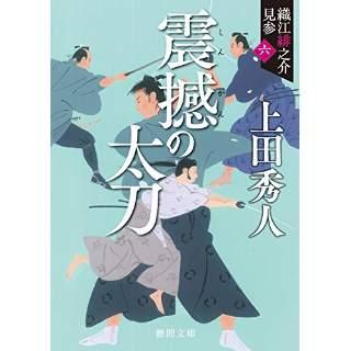 『織江緋之介見参(六) 震撼の太刀 〈新装版〉』