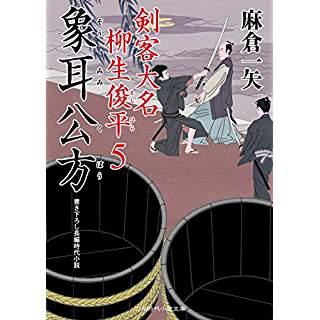 『象耳公方 剣客大名 柳生俊平5』