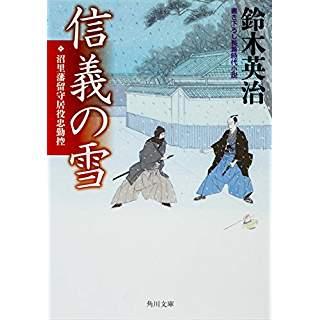 『信義の雪 沼里藩留守居役忠勤控』