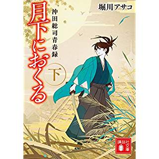 『月下におくる 沖田総司青春録 下』